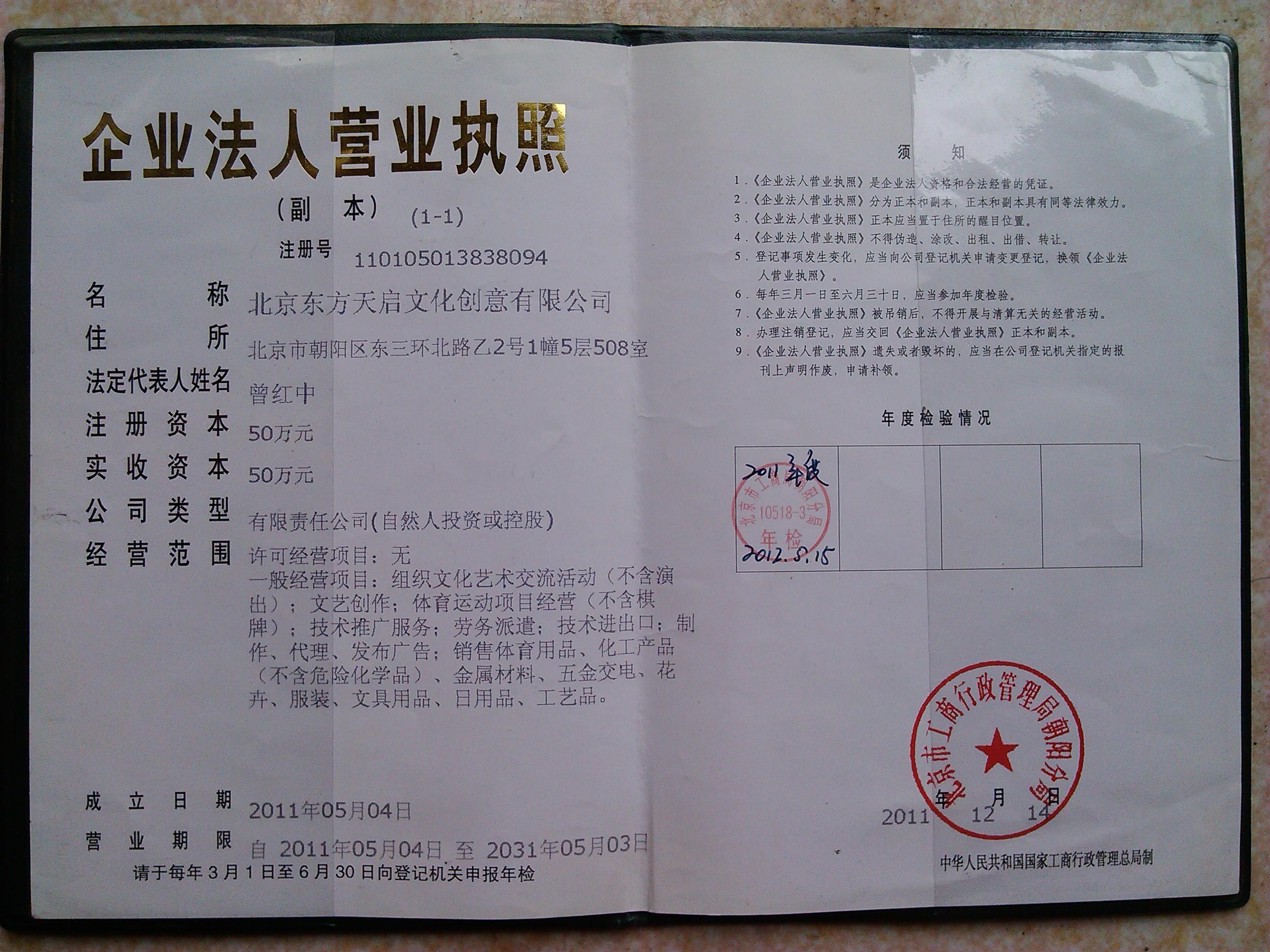 北京东方天启文化创意有限公司图片