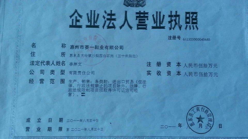 惠州市2014工商年检_惠州市赛一鞋业有限