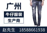 广州市增城福马旺服装厂