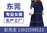 东莞市裕莹服装有限公司