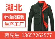 湖北知衣服饰有限公司