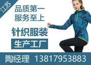 阜宁云瑞服饰有限公司