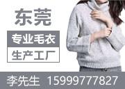 东莞市迪雀服饰有限公司