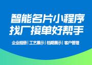 优德88中文网智能营销名片