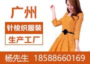 广州白云区天资服饰厂