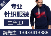 惠州市腾灏服饰有限公司