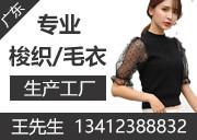 东莞市恒胜针织时装有限公司