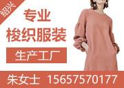 绍兴市米图服饰有限公司