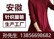 安徽卡诗雨服饰有限公司