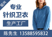 绍兴市繁阳针织有限公司