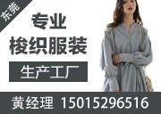 东莞市鸿翕服饰有限公司