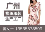 广州市红路皇服饰有限公司