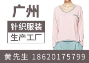 广州市益旺服饰有限公司