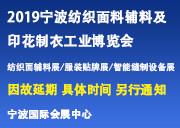 2019宁波纺织面料辅料及印花制衣工业博览会因故延期
