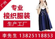 广州市朗昱琪服饰有限公司