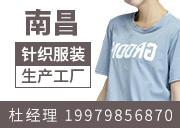 南昌凱龍服飾有限公司