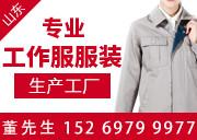山东大统服饰有限责任公司