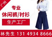 广州攸姿服饰有限公司