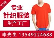 东莞市高艺服饰有限公司