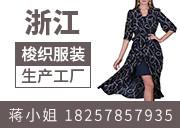 浙江龙马制衣有限公司