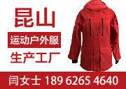 昆山高尔服装有限公司