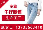 中山市浪客服饰有限公司