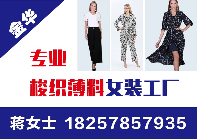 浙江玛影尚服饰有限公司
