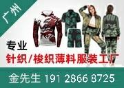 广州市贵韵服饰有限公司
